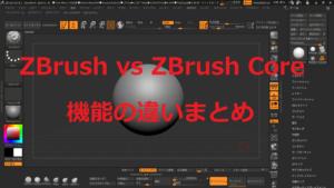 ZBrushとZBrush Coreの違うポイント【初心者向け】