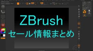 ZBrushのセール情報まとめ【2019最新版】