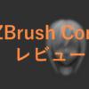 ZBrush Core初心者が一通りモデリングしてみた感想