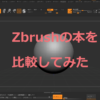 ZBrush初心者におすすめの本を徹底比較!【2019最新版】