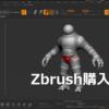 ZBrush・ZBrushCoreを最安値で購入しよう!